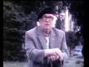 Заир Азгур в док фильме Дед Талаш БТ 1983 год