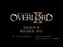 Трейлер Overlord 2