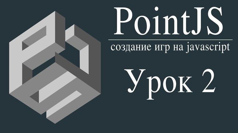 Урок 2 - Создание игр на PointJS. Как сделать движение объекта при нажатии клавиш клавиатуры