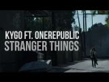 Премьера. Kygo feat. OneRepublic - Stranger Things
