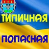 Типичная Попасная   Луганская обл