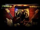 Acoustic club Юрий Абашев Два Рима