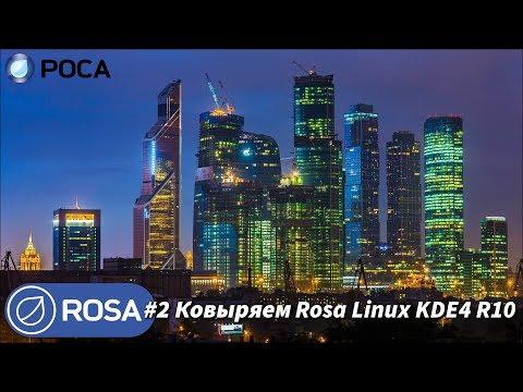 2 Ковыряем Rosa Linux KDE4 R10