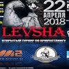 Турнир по армрестлингу Левша 2018
