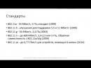 Глава 1. 28 Беспроводные сети Wi Fi, часть 1 - YouTube
