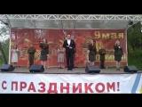 Праздничный концерт День Победы