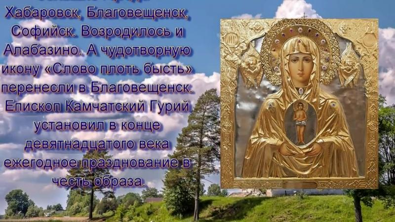 «Слово плоть бысть». Албазинская икона Божией Матери