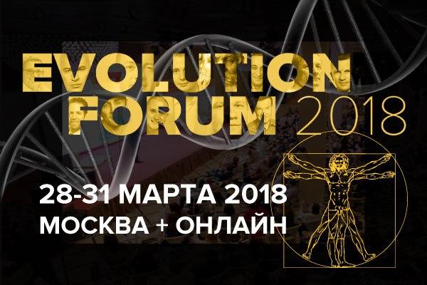 EVOLUTION FORUM 2018