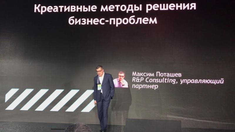 Поташев на презентации Битрикс24 в Сколково