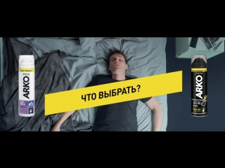 Колян Наумов - Ничего Обычного! (Arko Men Russia)