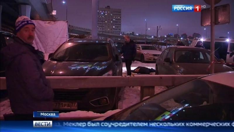 Вести Москва • Названа возможная причина убийства бизнесмена Меклера
