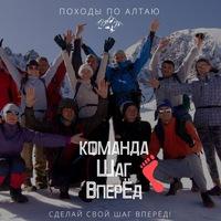 """Логотип Походы по Алтаю. Команда """"Шаг вперёд"""""""