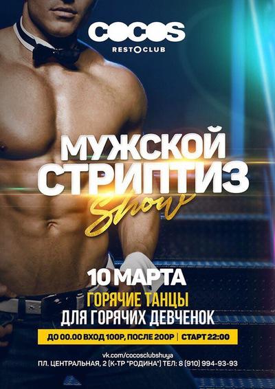Мужской стриптиз хардкор в россии видео