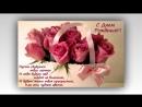 Очень Красивое Поздравление С Днем Рождения Женщине.mp4