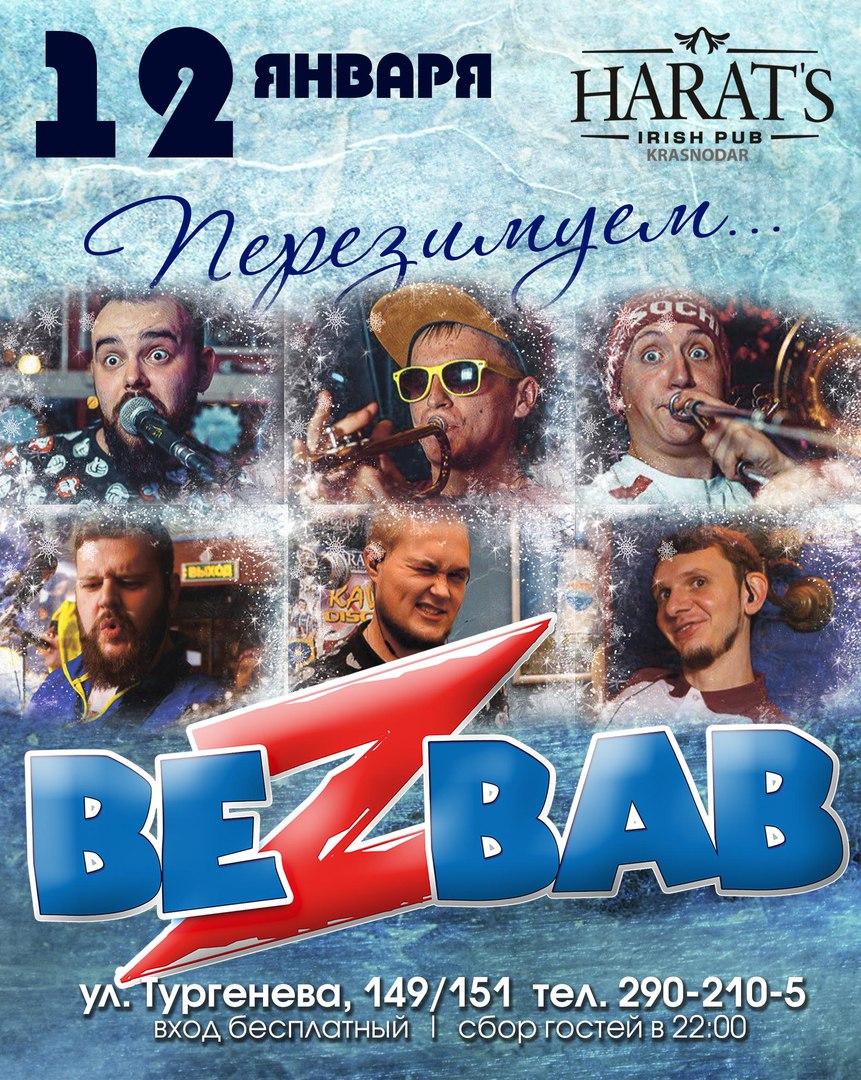 Афиша Краснодар 12 января / BeZbaB / Harat's Тургенева