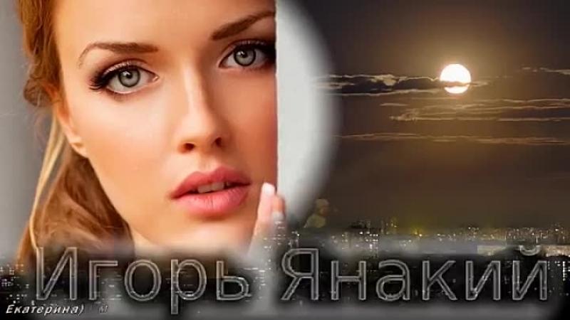 Игорь Янакий - Один, без тебя (New 2017)