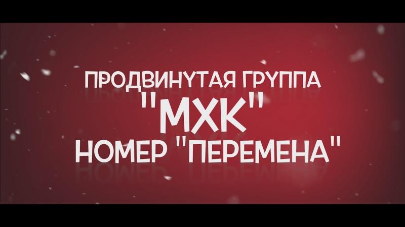 ЦСТ Парадокс, продвинутая группа МХК, номер Перемена (г. Тюмень)