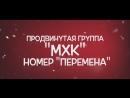 """ЦСТ """"Парадокс"""", продвинутая группа """"МХК"""", номер """"Перемена"""" (г. Тюмень)"""
