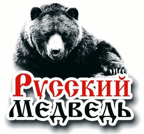 Картинки медведя с надписью россия