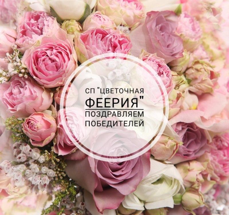 """Я - Победитель СП """"Цветочная Феерия"""""""