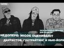 НедоПере: Migos оценивают дантистов, гострайтинг и Нью-Йорк (Переведено сайтом Rhyme.ru)