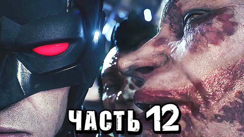 [Qewbite] Batman: Arkham Knight Прохождение - Часть 12 - ДЖОКЕР НАШ ДРУГ » Freewka.com - Смотреть онлайн в хорощем качестве
