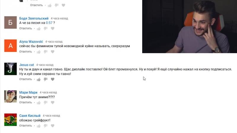 [Юлик] ЧИТАЮ КОММЕНТАРИИ ПОДПИСЧИКОВ