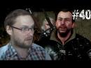 Kuplinov Play – The Witcher 3 Wild Hunt – Беспредельщик! 40