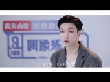 [PREVIEW] 180104 Idol Producer Season Preview @ Lay (Zhang Yixing)