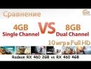 GECID Сравнение 4 ГБ одно- и 8 ГБ двухканальной DDR4-2400 на Pentium G4560 с RX 460 2GB и RX 460 4GB