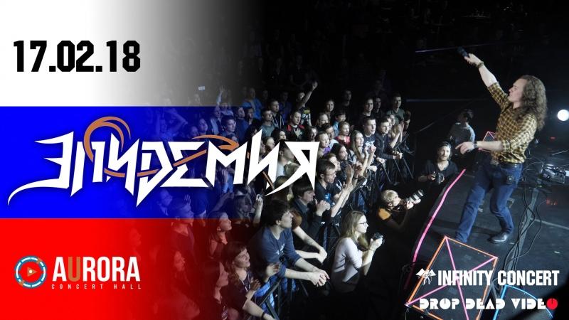Репортаж: Эпидемия (RU) - Концерт в Санкт-Петербурге 17.02.2018