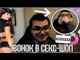 Bulkin ЗВОНОК В СЕКС-ШОП - ПРАНК АЛФАВИТОМ!