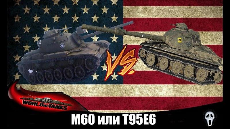 М60 или Т95Е6 ● что лучше взять