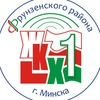 ЖКХ 1 Фрунзенского района г. Минска