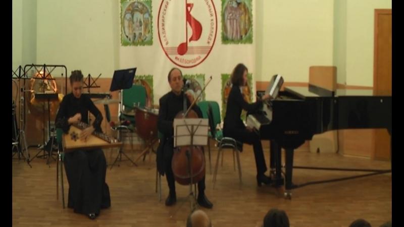 В. В. Беляев Последняя встреча (гусли звончатые, виолончель, фортепиано)