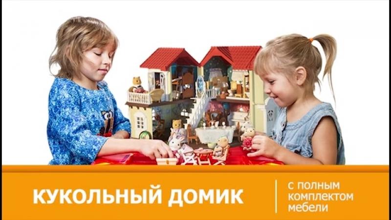 Кукольный домик Happy Family 012-01 - Кошкин Дом