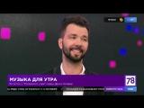 Денис Клявер в программе
