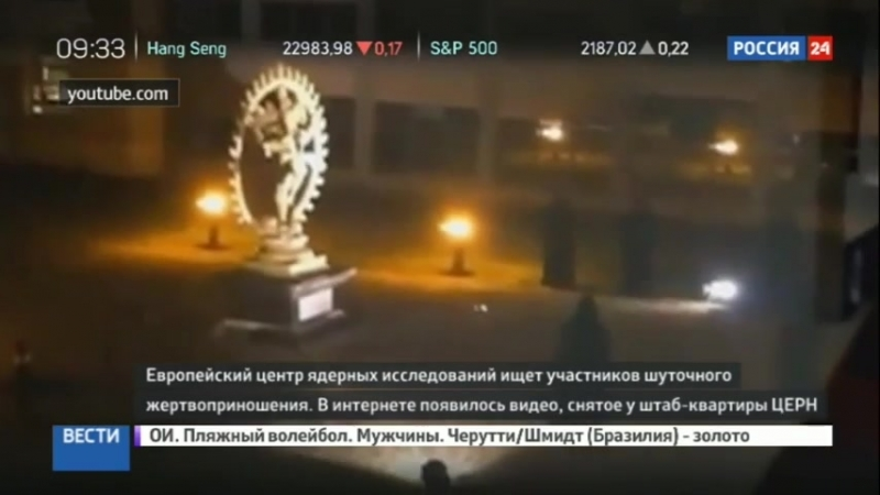 Сатанинский Ритуал в ЦЕРН