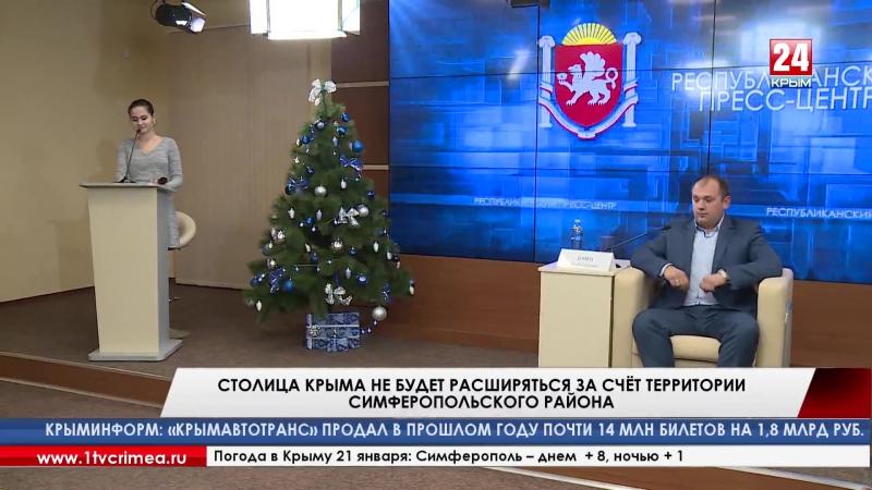 Столица Крыма не будет расширяться за счёт территории Симферопольского района Сельское хозяйство в приоритете. Симферопольский р