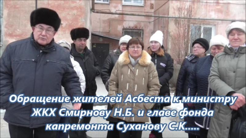 Разрушительный хапремонт в Асбесте Министр ЖКХ Смирнов, гр. Суханов - ААААУУУ