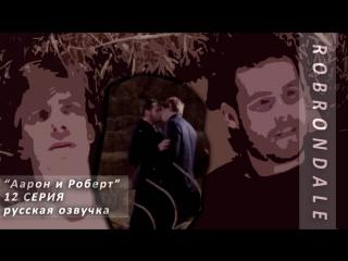 EMMERDALE: Аарон и Роберт   12 серия   озвучка