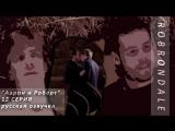 EMMERDALE: Аарон и Роберт | 12 серия | озвучка