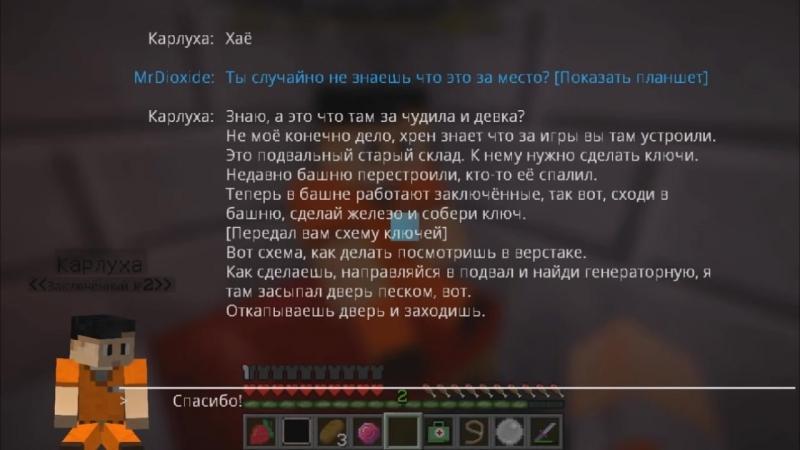 [Mr.Dioxide] ЛИНУ ПОХИТИЛ ДЖЕФ? ПОДДЕЛЬНЫЙ КЛЮЧ! ТЮРЕМНАЯ ЖИЗНЬ 15