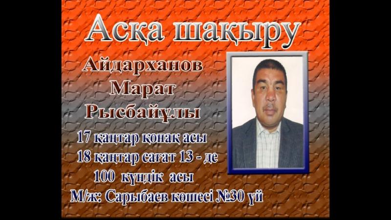 Асқа шақыру Айдарханов Марат Рысбайұлы (1965-2017)