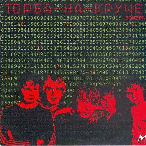Торба-на-Круче альбом Номера