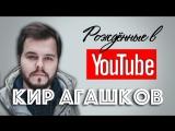 Рожденные на Youtube Закулисье топ каналов с Киром Агашковым. Рождённые в Youtube