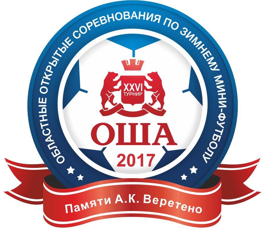 Жеребьёвка XXVI турнира на кубок компании «ОША»