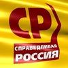 СПРАВЕДЛИВАЯ РОССИЯ в Московской области