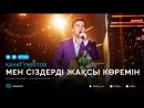 Канат Умбетов