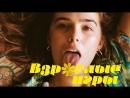 Взрослые игры / Flower 2017 полный фильм смотреть онлайн бесплатно в хорошем качестве HD 720
